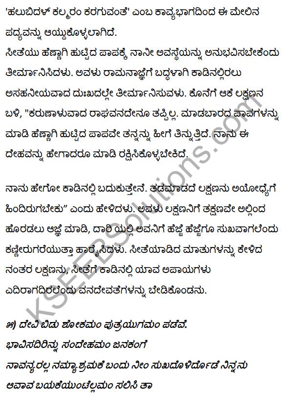 1st PUC Kannada Textbook Answers Sahitya Sanchalana Chapter 4 Halubidal Kalmaram Karaguvante 48