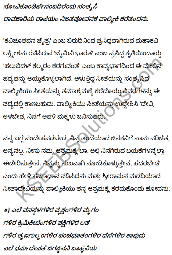 1st PUC Kannada Textbook Answers Sahitya Sanchalana Chapter 4 Halubidal Kalmaram Karaguvante 49