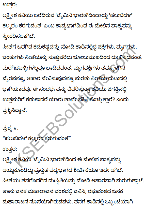 1st PUC Kannada Textbook Answers Sahitya Sanchalana Chapter 4 Halubidal Kalmaram Karaguvante 6