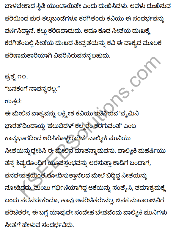 1st PUC Kannada Textbook Answers Sahitya Sanchalana Chapter 4 Halubidal Kalmaram Karaguvante 7