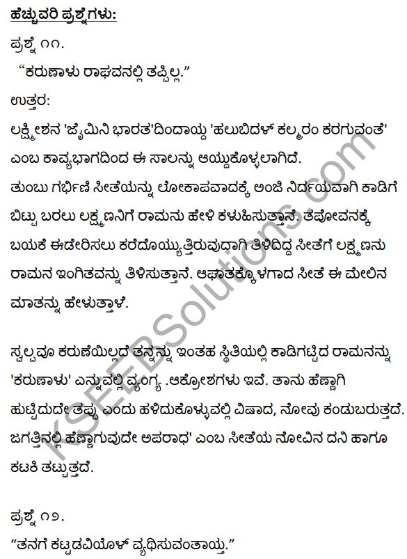 1st PUC Kannada Textbook Answers Sahitya Sanchalana Chapter 4 Halubidal Kalmaram Karaguvante 8