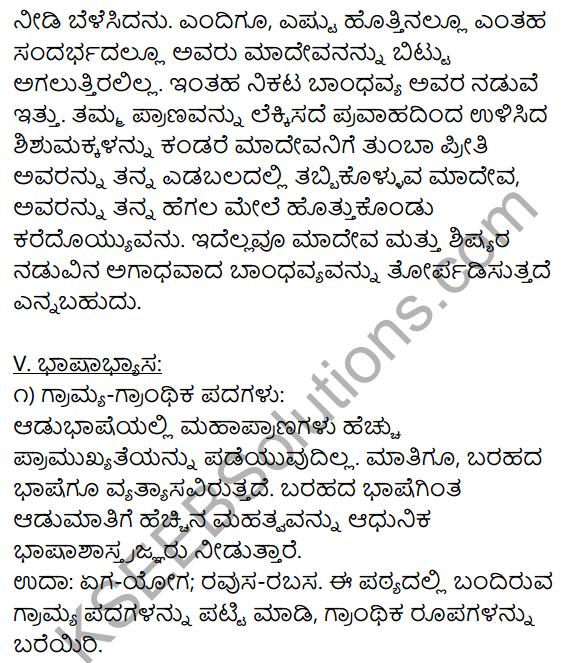 1st PUC Kannada Textbook Answers Sahitya Sanchalana Chapter 6 Shishu Makkaligolida Madeva 14