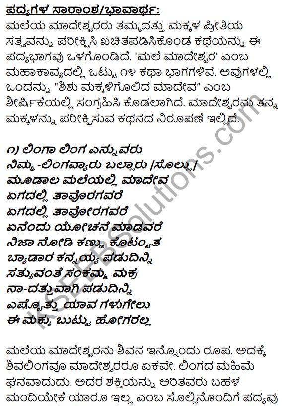 1st PUC Kannada Textbook Answers Sahitya Sanchalana Chapter 6 Shishu Makkaligolida Madeva 17