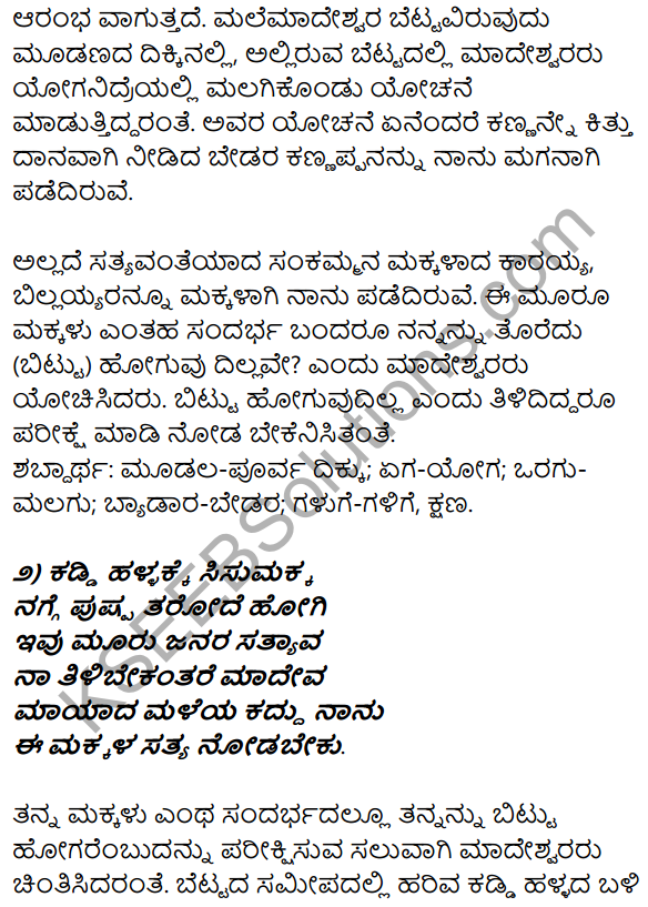 1st PUC Kannada Textbook Answers Sahitya Sanchalana Chapter 6 Shishu Makkaligolida Madeva 19