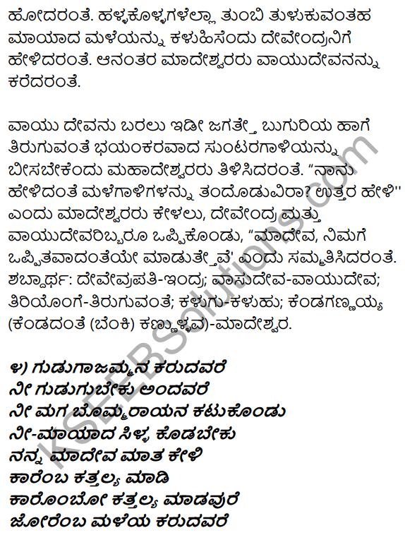 1st PUC Kannada Textbook Answers Sahitya Sanchalana Chapter 6 Shishu Makkaligolida Madeva 21