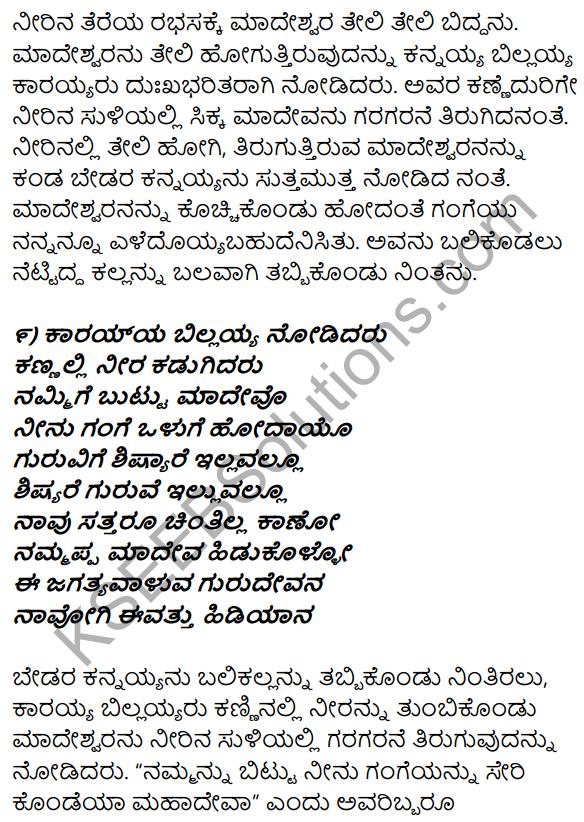1st PUC Kannada Textbook Answers Sahitya Sanchalana Chapter 6 Shishu Makkaligolida Madeva 26