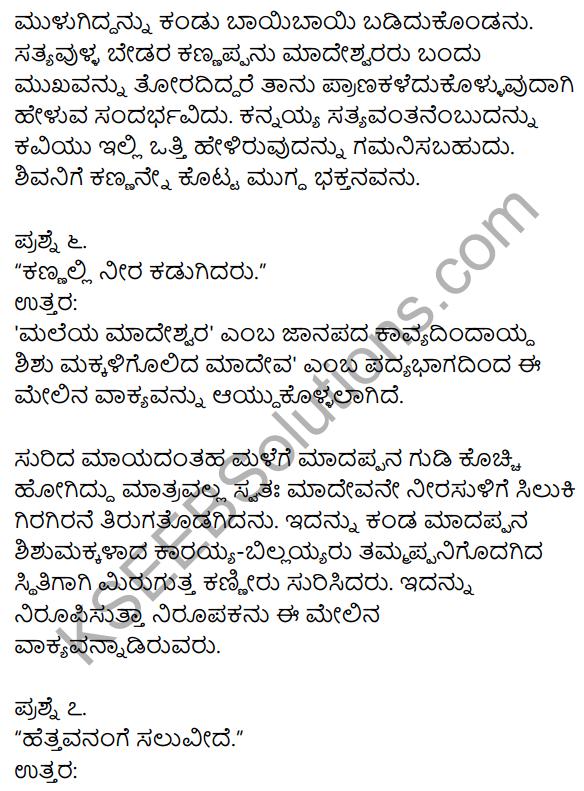 Sisu Makkaligolida Mahadeva KSEEB Solutions