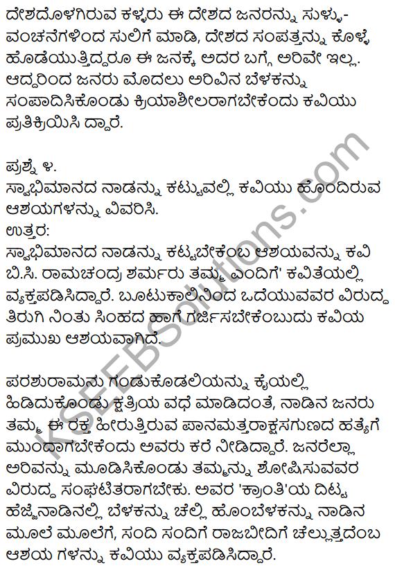 1st PUC Kannada Textbook Answers Sahitya Sanchalana Chapter 8 Endige 12