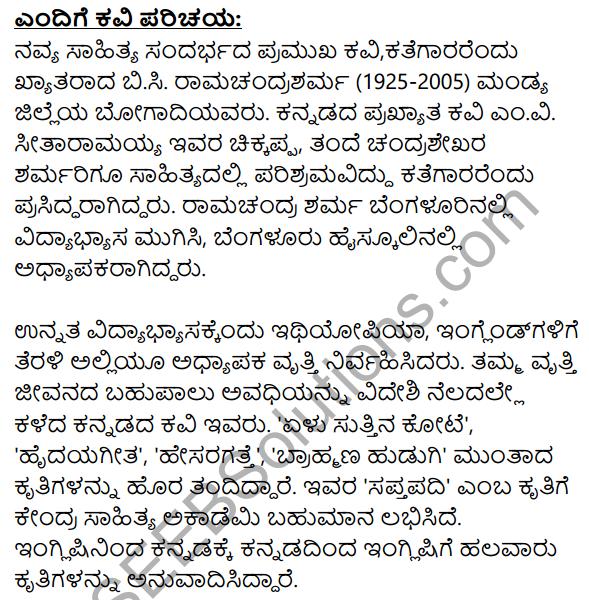 1st PUC Kannada Textbook Answers Sahitya Sanchalana Chapter 8 Endige 15