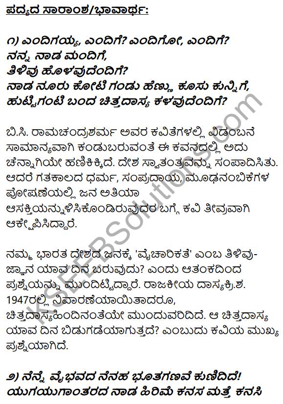 1st PUC Kannada Textbook Answers Sahitya Sanchalana Chapter 8 Endige 16