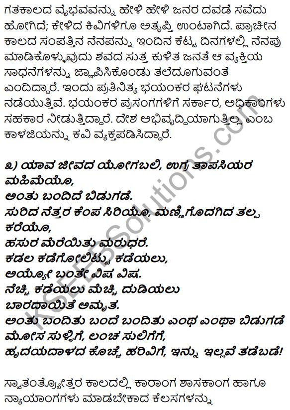 1st PUC Kannada Textbook Answers Sahitya Sanchalana Chapter 8 Endige 18