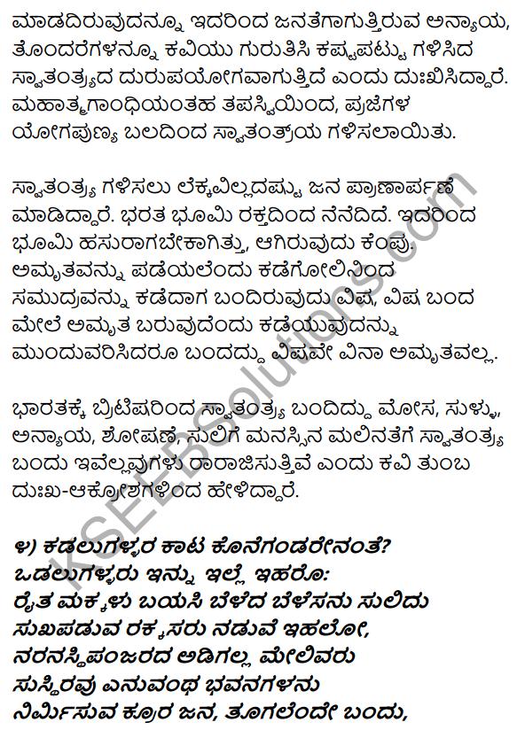 1st PUC Kannada Textbook Answers Sahitya Sanchalana Chapter 8 Endige 19