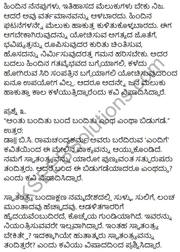 1st PUC Kannada Textbook Answers Sahitya Sanchalana Chapter 8 Endige 2