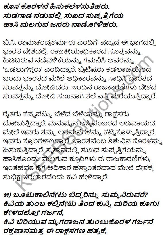 1st PUC Kannada Textbook Answers Sahitya Sanchalana Chapter 8 Endige 20