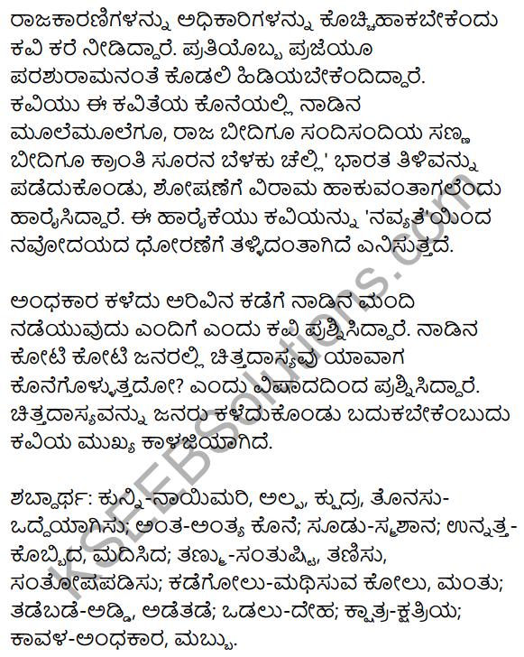 1st PUC Kannada Textbook Answers Sahitya Sanchalana Chapter 8 Endige 22