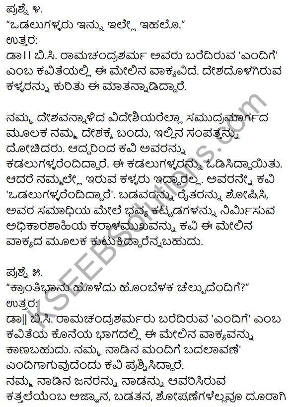 1st PUC Kannada Textbook Answers Sahitya Sanchalana Chapter 8 Endige 3