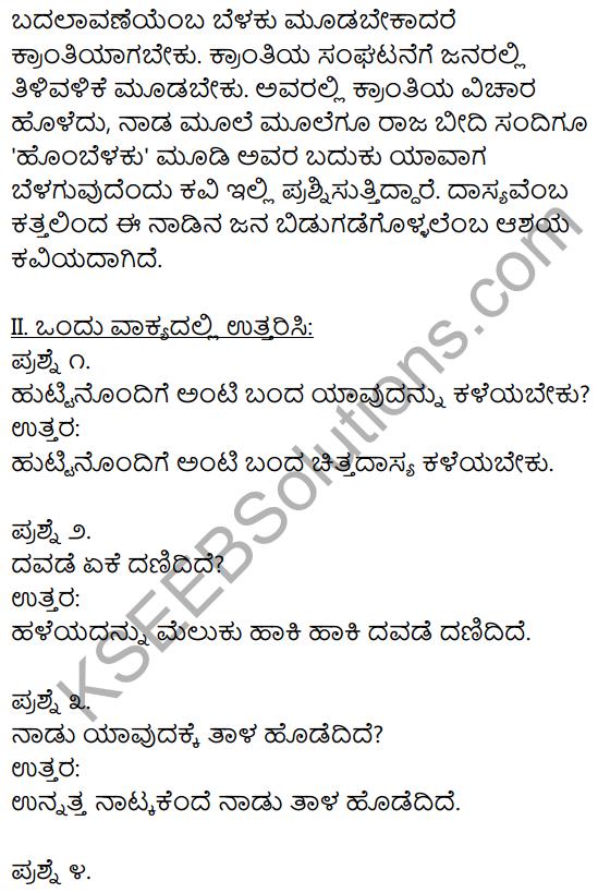 1st PUC Kannada Textbook Answers Sahitya Sanchalana Chapter 8 Endige 4