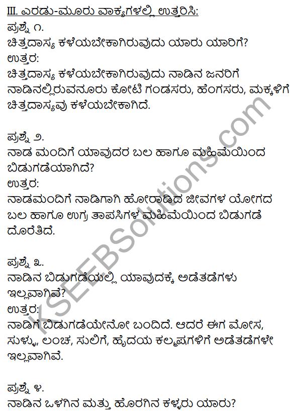 1st PUC Kannada Textbook Answers Sahitya Sanchalana Chapter 8 Endige 8