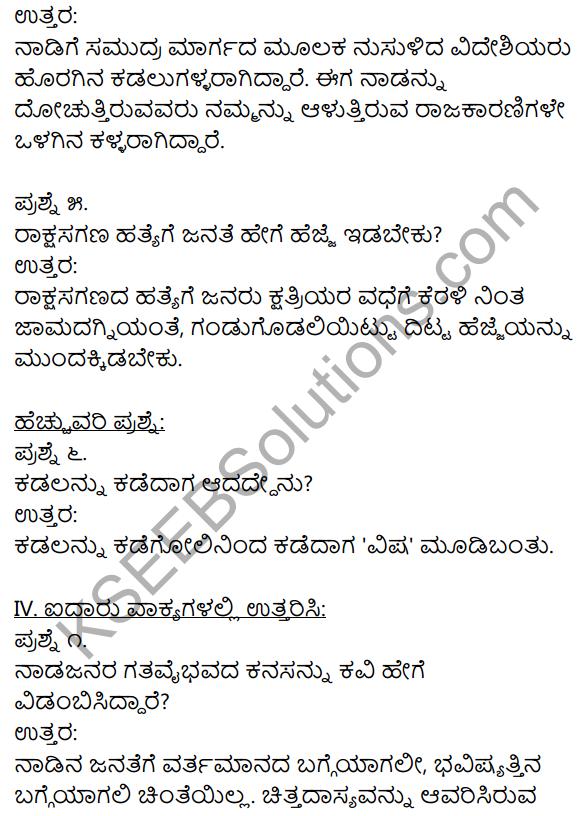 1st PUC Kannada Textbook Answers Sahitya Sanchalana Chapter 8 Endige 9