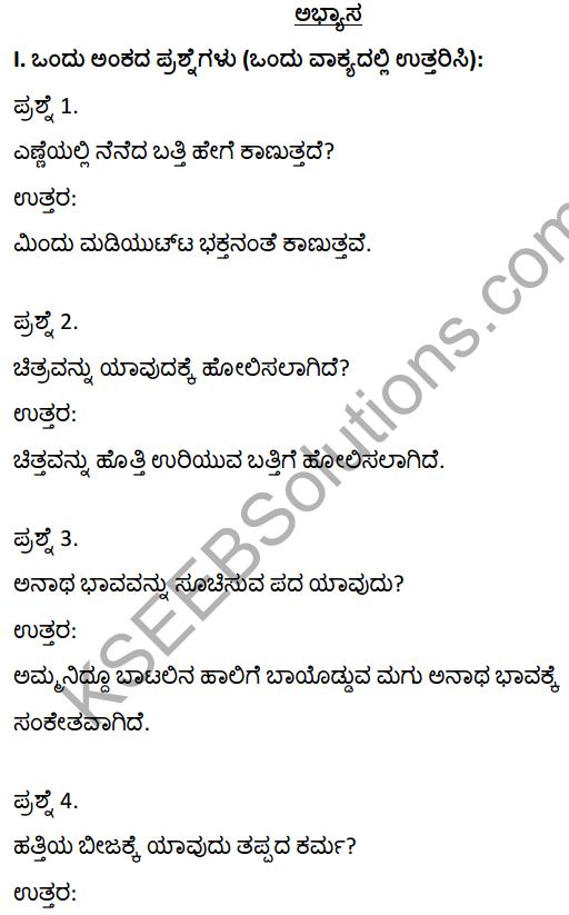 2nd PUC Kannada Textbook Answers Sahitya Sampada Chapter 11 Hatti Chitta Matt 1