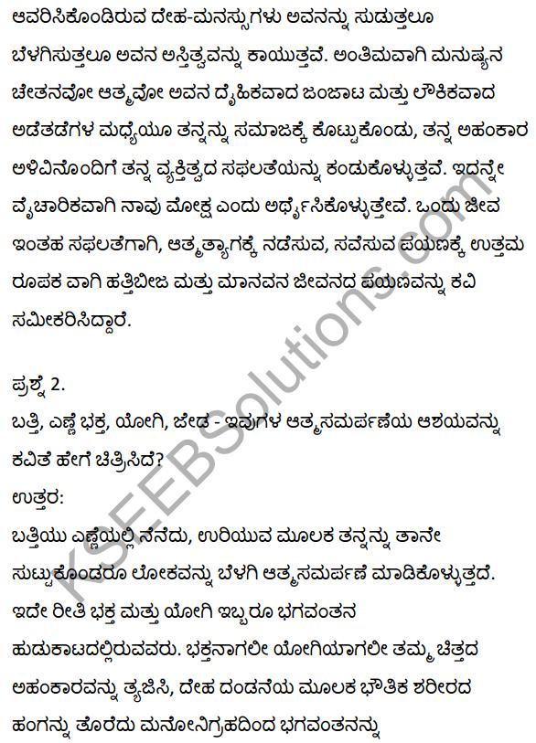 2nd PUC Kannada Textbook Answers Sahitya Sampada Chapter 11 Hatti Chitta Matt 10