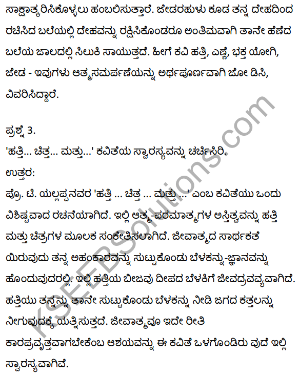 2nd PUC Kannada Textbook Answers Sahitya Sampada Chapter 11 Hatti Chitta Matt 11