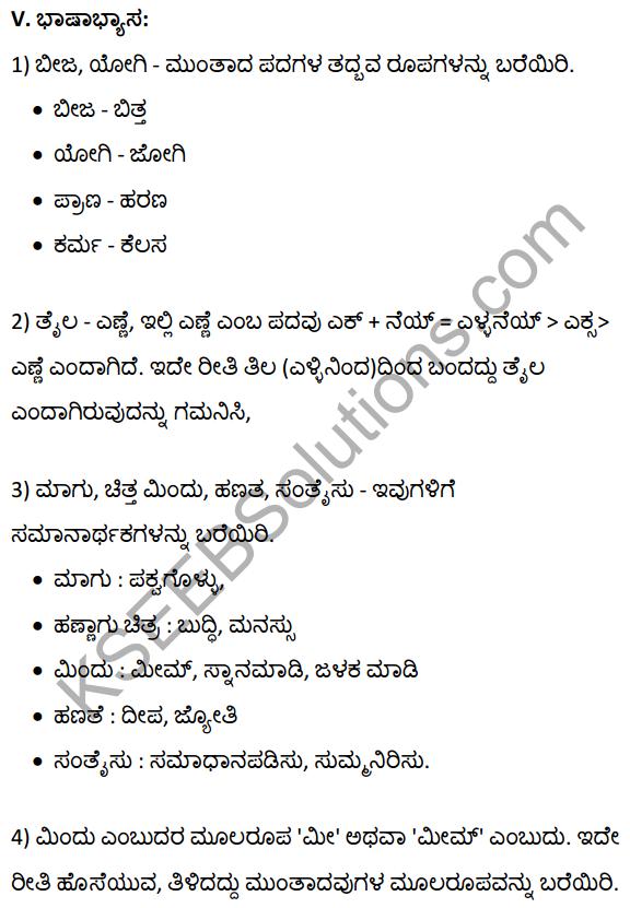 2nd PUC Kannada Textbook Answers Sahitya Sampada Chapter 11 Hatti Chitta Matt 12