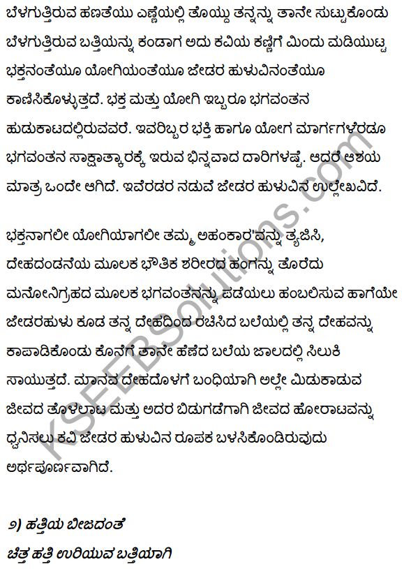 2nd PUC Kannada Textbook Answers Sahitya Sampada Chapter 11 Hatti Chitta Matt 15