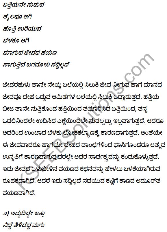 2nd PUC Kannada Textbook Answers Sahitya Sampada Chapter 11 Hatti Chitta Matt 16