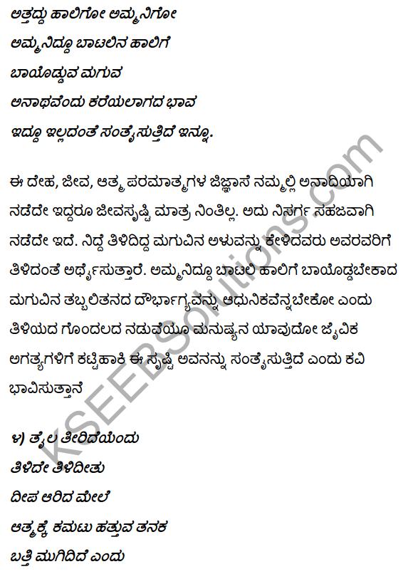 2nd PUC Kannada Textbook Answers Sahitya Sampada Chapter 11 Hatti Chitta Matt 17