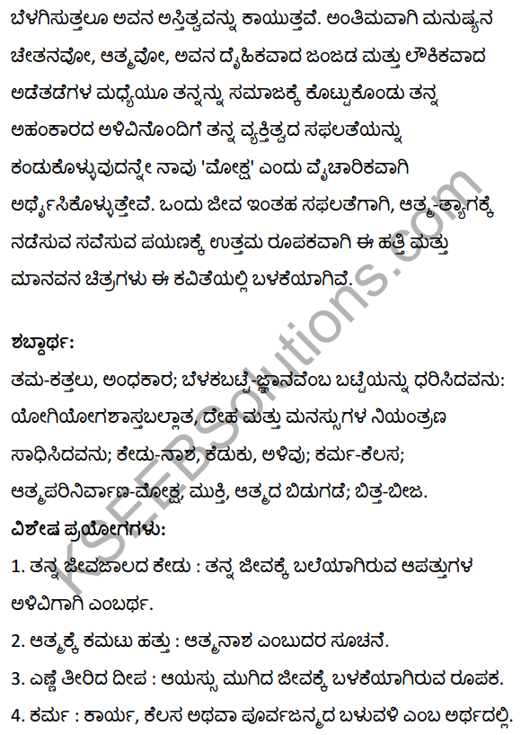 2nd PUC Kannada Textbook Answers Sahitya Sampada Chapter 11 Hatti Chitta Matt 20