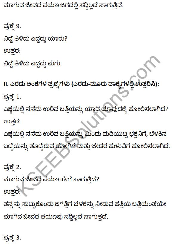 2nd PUC Kannada Textbook Answers Sahitya Sampada Chapter 11 Hatti Chitta Matt 3