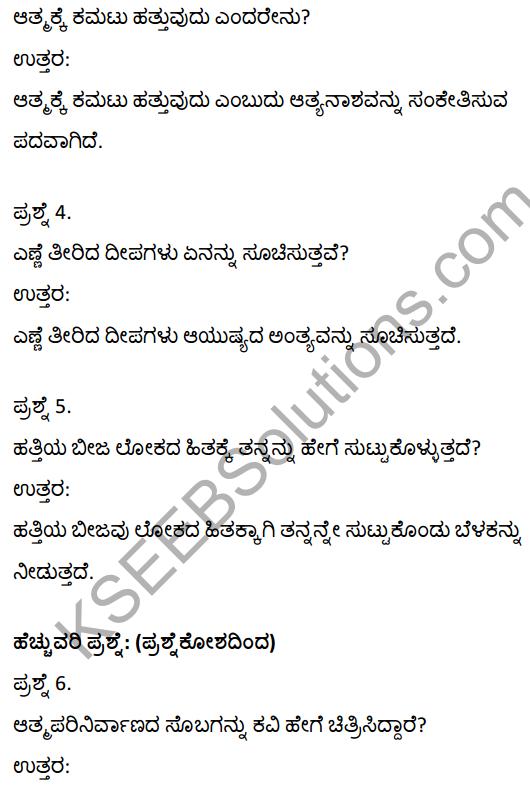 2nd PUC Kannada Textbook Answers Sahitya Sampada Chapter 11 Hatti Chitta Matt 4