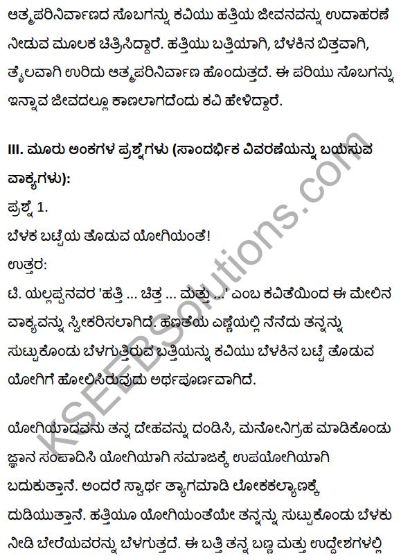 2nd PUC Kannada Textbook Answers Sahitya Sampada Chapter 11 Hatti Chitta Matt 5