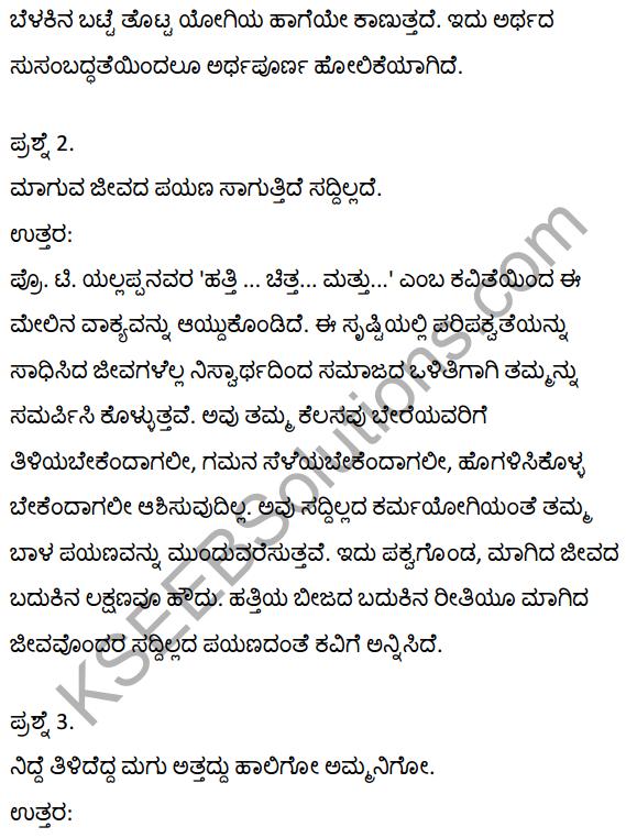 2nd PUC Kannada Textbook Answers Sahitya Sampada Chapter 11 Hatti Chitta Matt 6