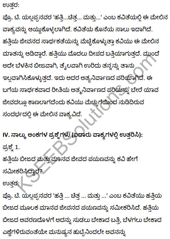 2nd PUC Kannada Textbook Answers Sahitya Sampada Chapter 11 Hatti Chitta Matt 9
