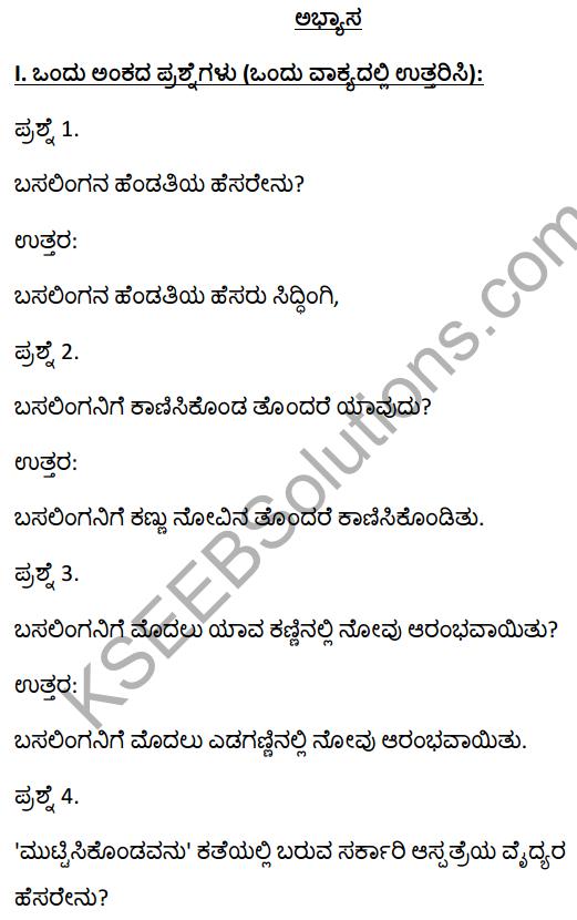 2nd PUC Kannada Textbook Answers Sahitya Sampada Chapter 13 Muttisikondavanu 1