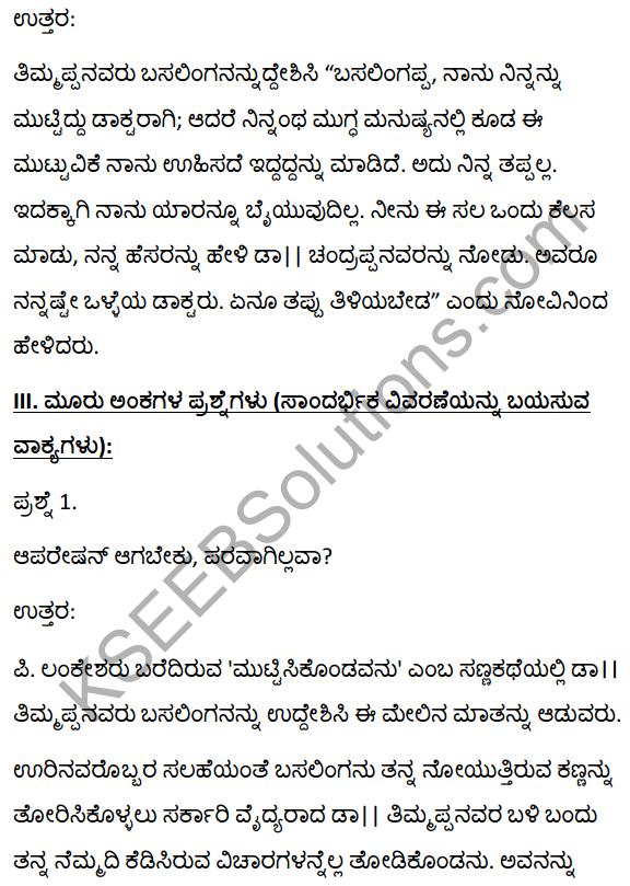 2nd PUC Kannada Textbook Answers Sahitya Sampada Chapter 13 Muttisikondavanu 10