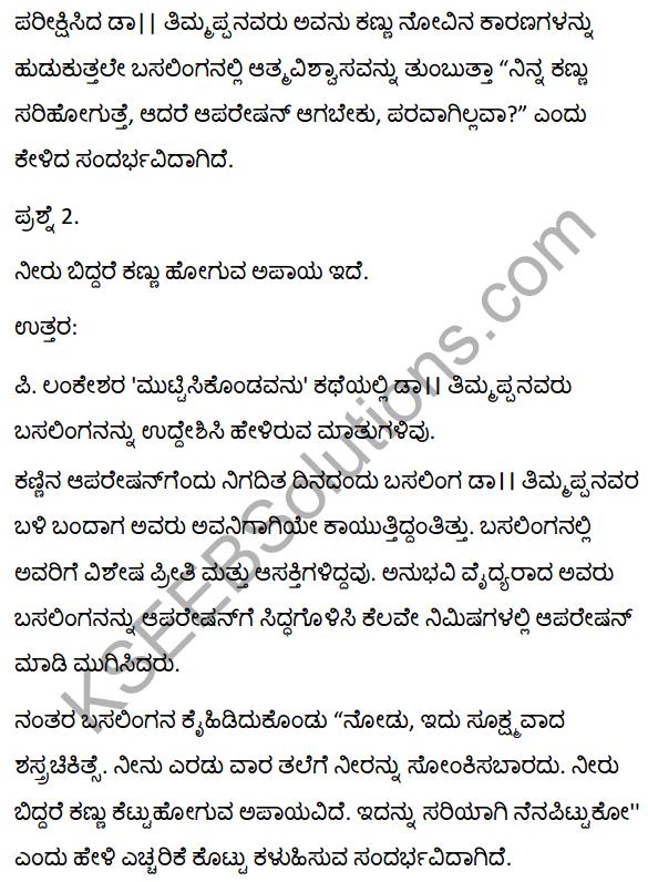 2nd PUC Kannada Textbook Answers Sahitya Sampada Chapter 13 Muttisikondavanu 11