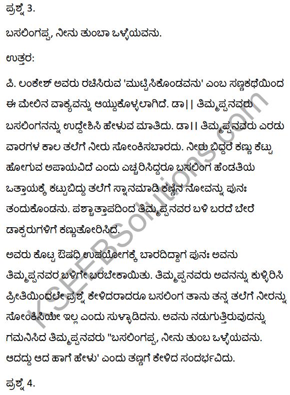 2nd PUC Kannada Textbook Answers Sahitya Sampada Chapter 13 Muttisikondavanu 12