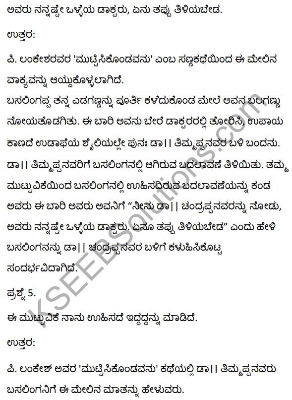 2nd PUC Kannada Textbook Answers Sahitya Sampada Chapter 13 Muttisikondavanu 13