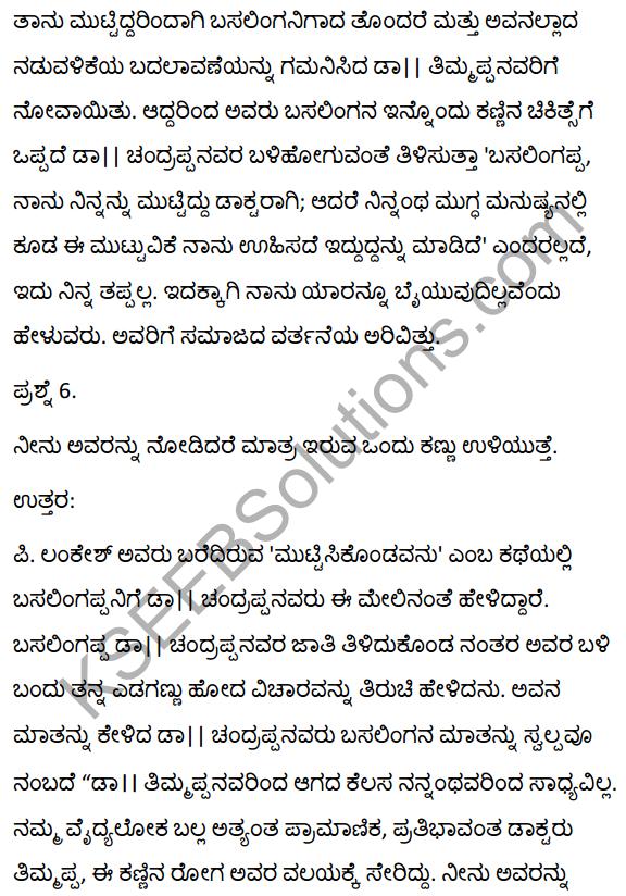 2nd PUC Kannada Textbook Answers Sahitya Sampada Chapter 13 Muttisikondavanu 14