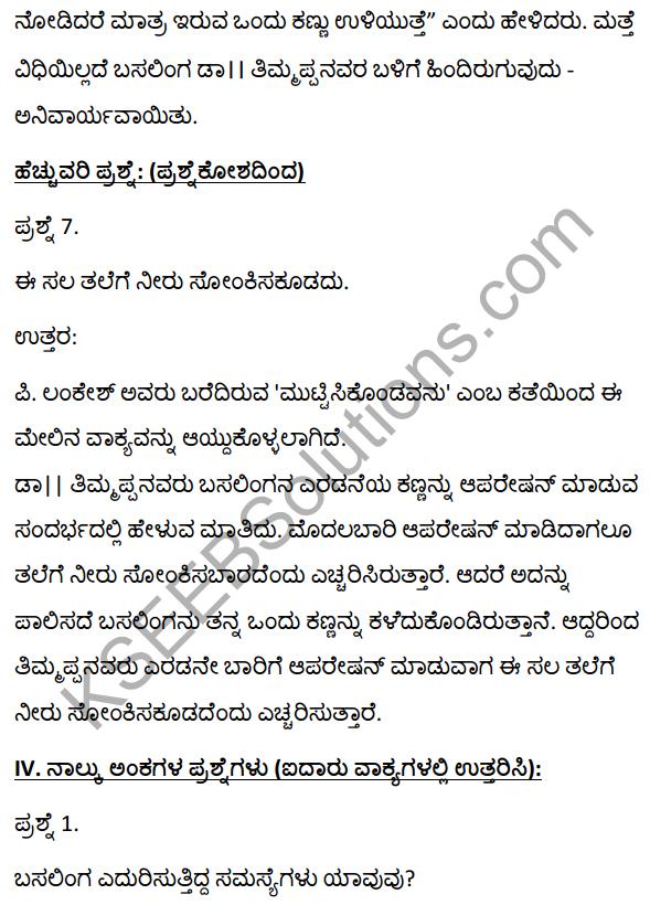 2nd PUC Kannada Textbook Answers Sahitya Sampada Chapter 13 Muttisikondavanu 15