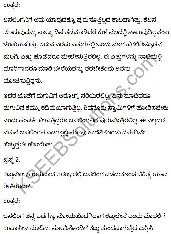 2nd PUC Kannada Textbook Answers Sahitya Sampada Chapter 13 Muttisikondavanu 16