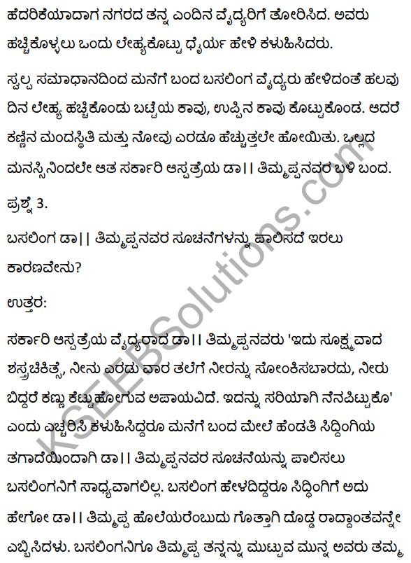 2nd PUC Kannada Textbook Answers Sahitya Sampada Chapter 13 Muttisikondavanu 17