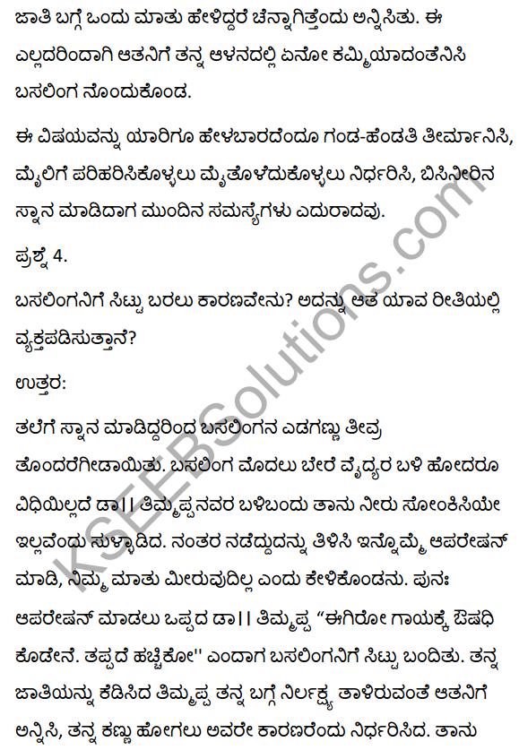 2nd PUC Kannada Textbook Answers Sahitya Sampada Chapter 13 Muttisikondavanu 18