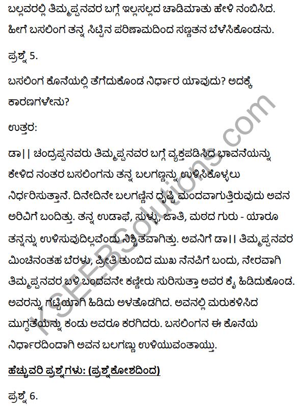 2nd PUC Kannada Textbook Answers Sahitya Sampada Chapter 13 Muttisikondavanu 19