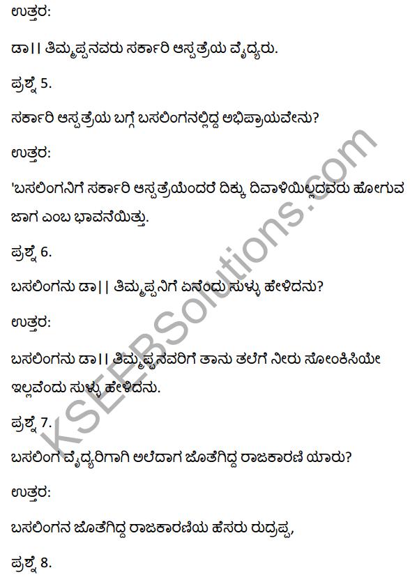 2nd PUC Kannada Textbook Answers Sahitya Sampada Chapter 13 Muttisikondavanu 2