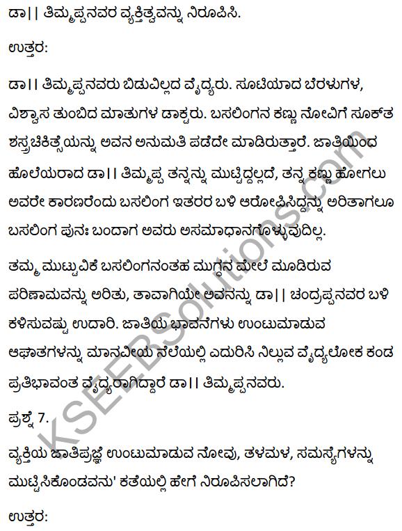 2nd PUC Kannada Textbook Answers Sahitya Sampada Chapter 13 Muttisikondavanu 20