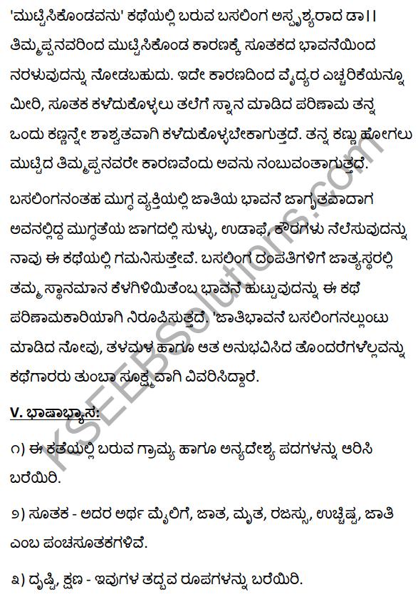 2nd PUC Kannada Textbook Answers Sahitya Sampada Chapter 13 Muttisikondavanu 21